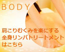 HPBODYバナー